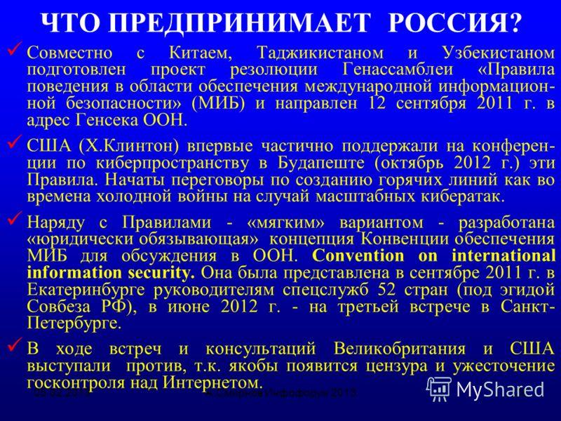 Стратегия России для обеспечения международной информационной безопасности (МИБ) 05.02.201327А.Смирнов Инфофорум 2013