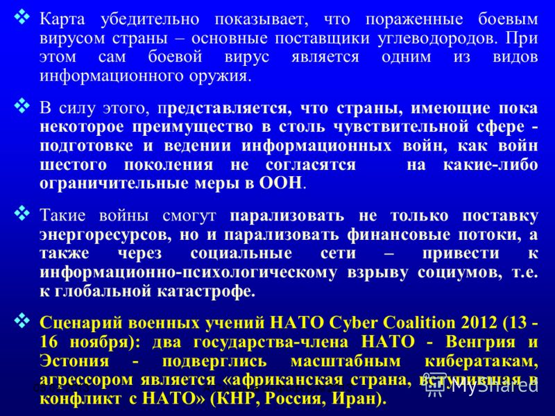 Карта обнаруженных программ для кибершпионажа и кибердиверсий 05.02.201330А.Смирнов Инфофорум 2013