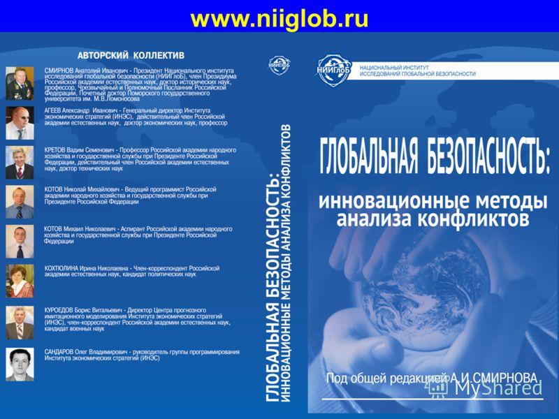 Доступна на сайте www.niiglob.ru 05.02.201334А.Смирнов Инфофорум 2013