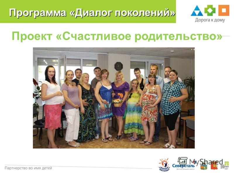 Программа «Диалог поколений» Проект «Счастливое родительство»