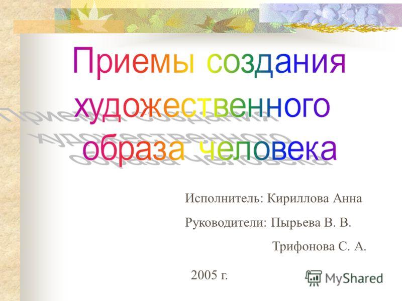 Исполнитель: Кириллова Анна Руководители: Пырьева В. В. Трифонова С. А. 2005 г.