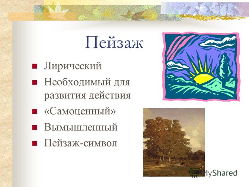 Пейзаж Лирический Необходимый для развития действия «Самоценный» Вымышленный Пейзаж-символ