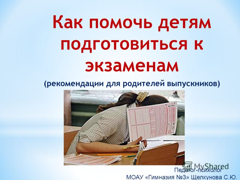 Подготовка К Егэ Советы Родителям Презентация