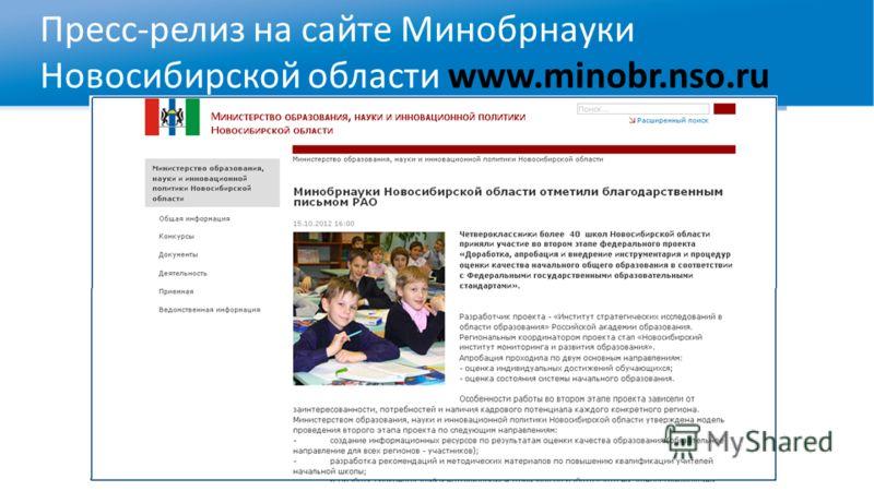 Пресс-релиз на сайте Минобрнауки Новосибирской области www.minobr.nso.ru