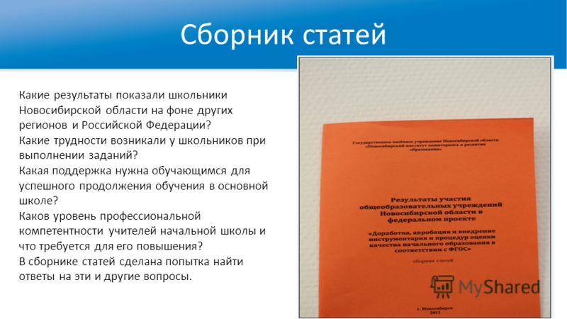 Сборник статей Какие результаты показали школьники Новосибирской области на фоне других регионов и Российской Федерации? Какие трудности возникали у школьников при выполнении заданий? Какая поддержка нужна обучающимся для успешного продолжения обучен