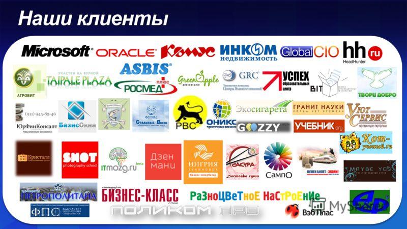 http://www.itmozg.ru/ Наши клиенты