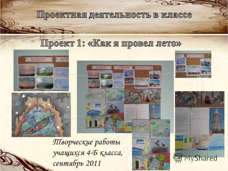 Творческие работы учащихся 4-Б класса, сентябрь 2011
