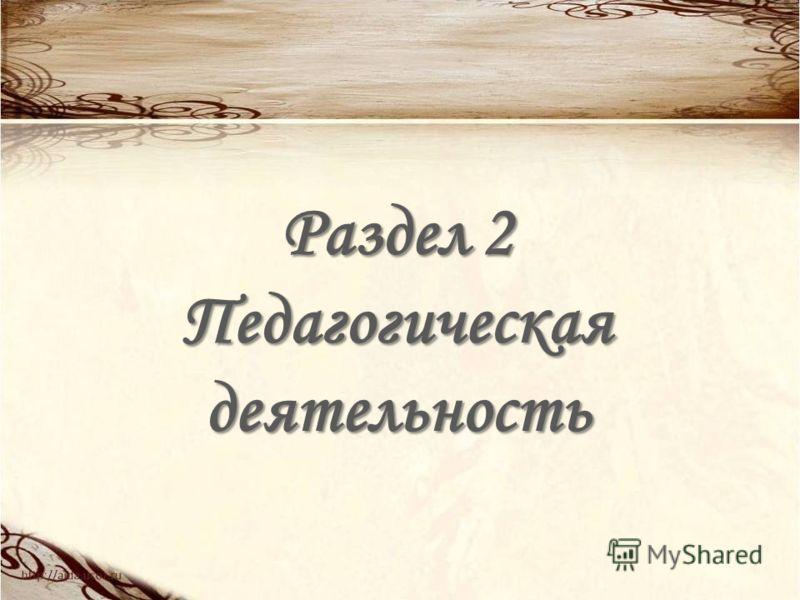 Раздел 2 Педагогическаядеятельность