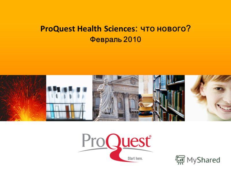 Confidential Information ProQuest Health Sciences : что нового? Февраль 2010