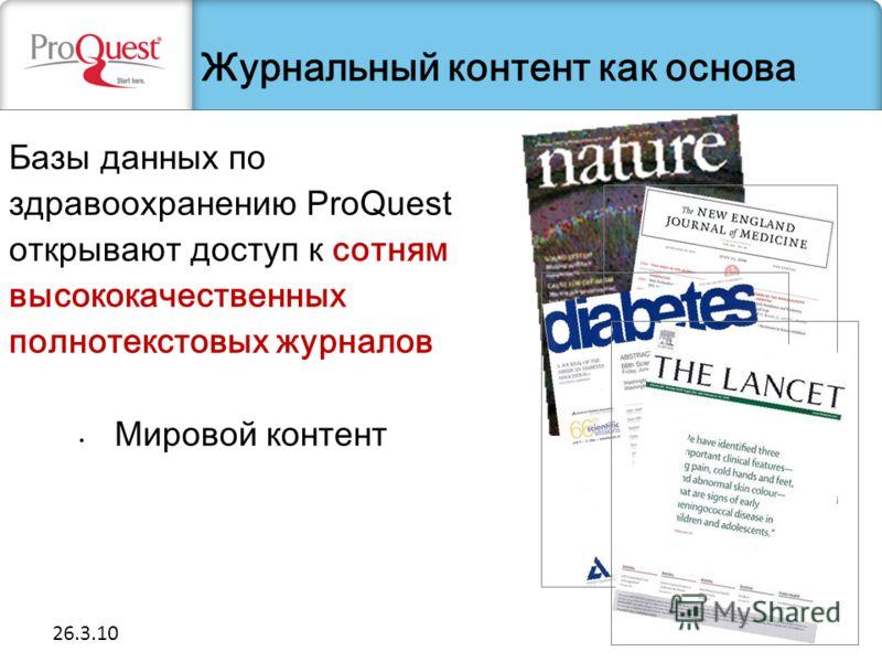 Click to edit Master subtitle style 26.3.10 Базы данных по здравоохранению ProQuest открывают доступ к сотням высококачественных полнотекстовых журналов Мировой контент Журнальный контент как основа