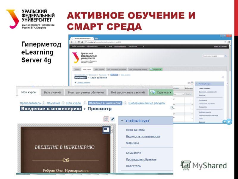 Гиперметод eLearning Server 4g АКТИВНОЕ ОБУЧЕНИЕ И СМАРТ СРЕДА