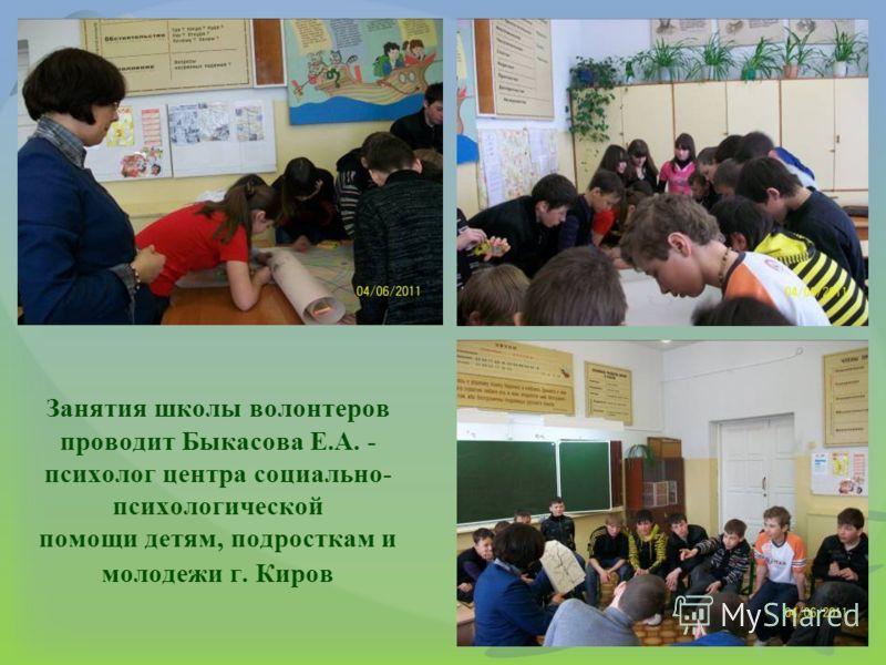 Занятия школы волонтеров проводит Быкасова Е.А. - психолог центра социально- психологической помощи детям, подросткам и молодежи г. Киров