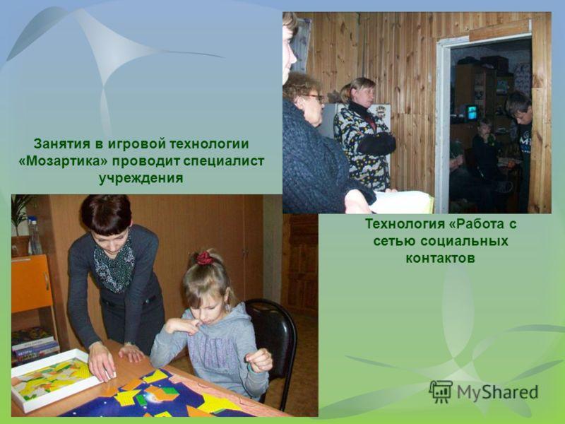 Занятия в игровой технологии «Мозартика» проводит специалист учреждения Технология «Работа с сетью социальных контактов