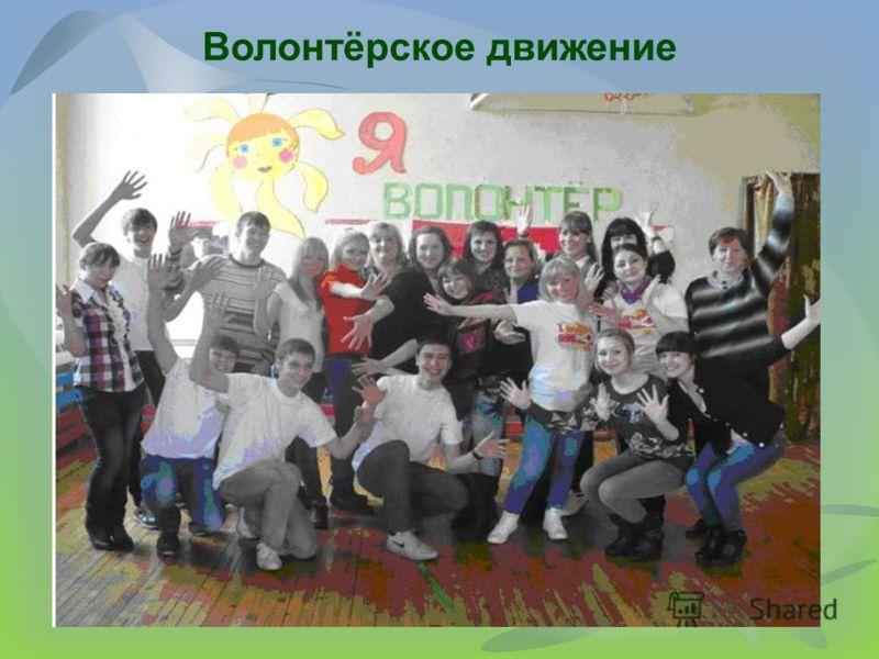 Волонтёрское движение