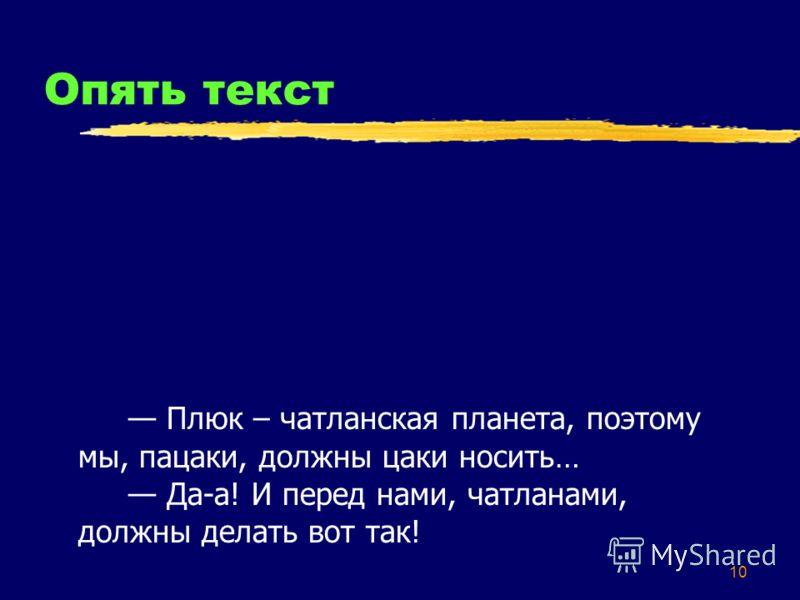 10 Опять текст Плюк – чатланская планета, поэтому мы, пацаки, должны цаки носить… Да-а! И перед нами, чатланами, должны делать вот так!