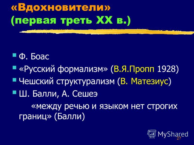 27 «Вдохновители» (первая треть XX в.) Ф. Боас «Русский формализм» (В.Я.Пропп 1928) Чешский структурализм (В. Матезиус) Ш. Балли, А. Сешеэ «между речью и языком нет строгих границ» (Балли)
