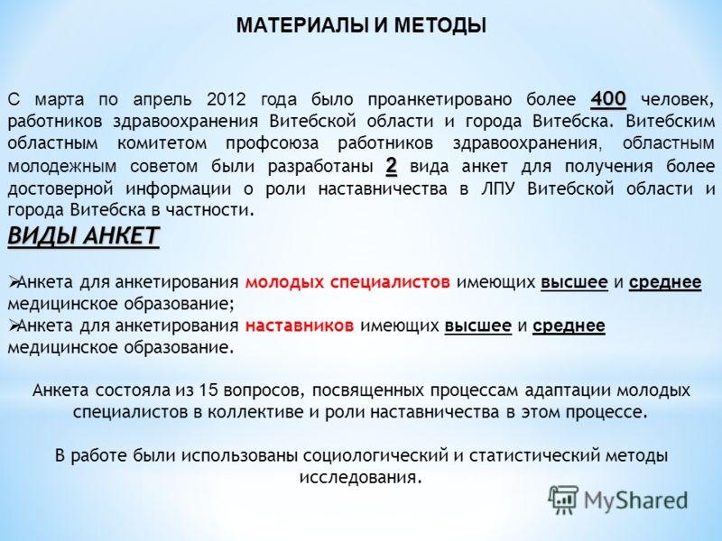 400 2 С марта по апрель 2012 года было проанкетировано более 400 человек, работников здравоохранения Витебской области и города Витебска. Витебским областным комитетом профсоюза работников здравоохранения, областным молодежным советом были разработан