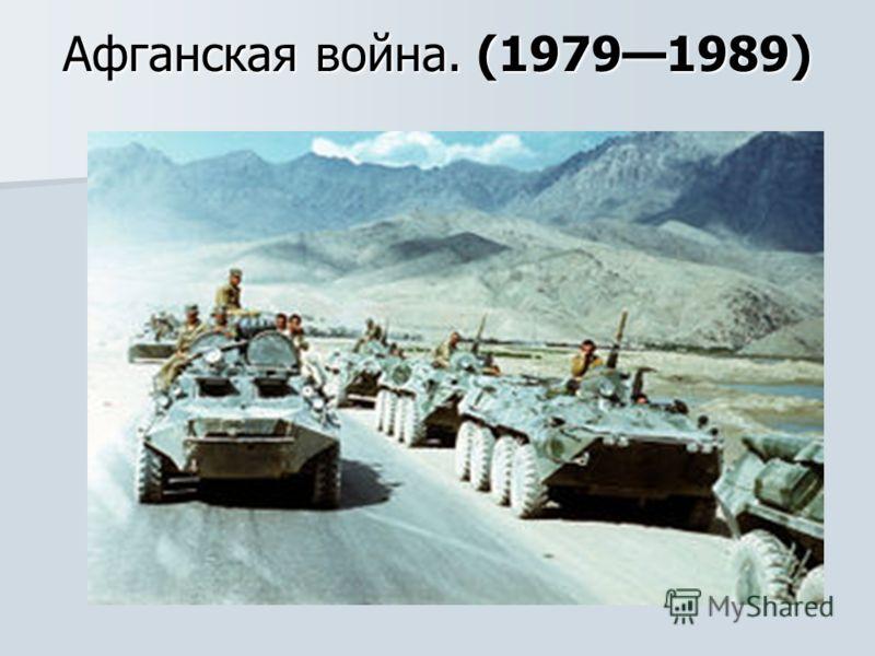 Афганская война. (19791989)