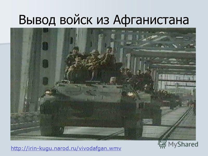 Вывод войск из Афганистана http://irin-kugu.narod.ru/vivodafgan.wmv