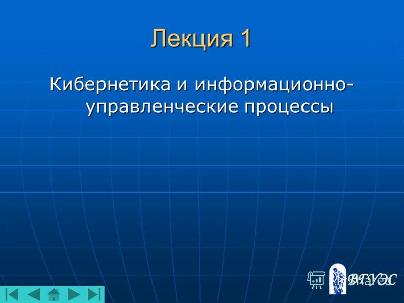 Лекция 1 Кибернетика и информационно- управленческие процессы