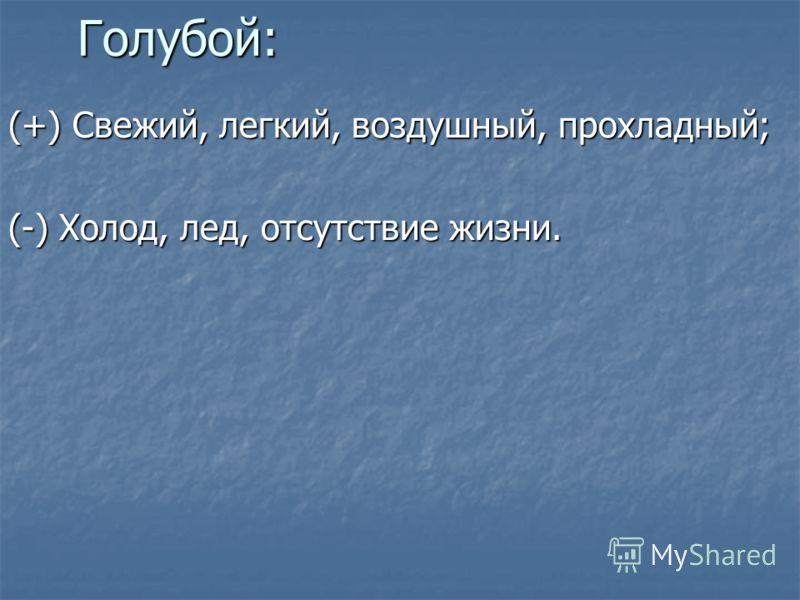 Голубой: (+) Свежий, легкий, воздушный, прохладный; (-) Холод, лед, отсутствие жизни.