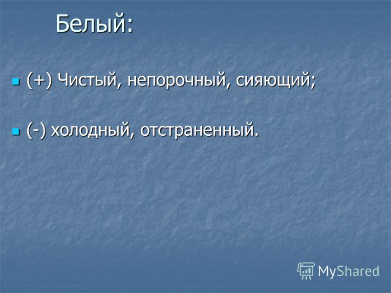 Белый: (+) Чистый, непорочный, сияющий; (+) Чистый, непорочный, сияющий; (-) холодный, отстраненный. (-) холодный, отстраненный.