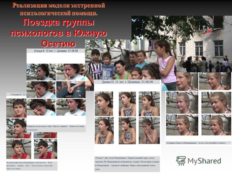 Реализация модели экстренной психологической помощи. Поездка группы психологов в Южную Осетию
