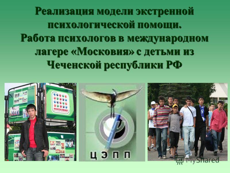 Реализация модели экстренной психологической помощи. Работа психологов в международном лагере «Московия» с детьми из Чеченской республики РФ