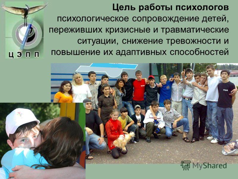 Цель работы психологов психологическое сопровождение детей, переживших кризисные и травматические ситуации, снижение тревожности и повышение их адаптивных способностей