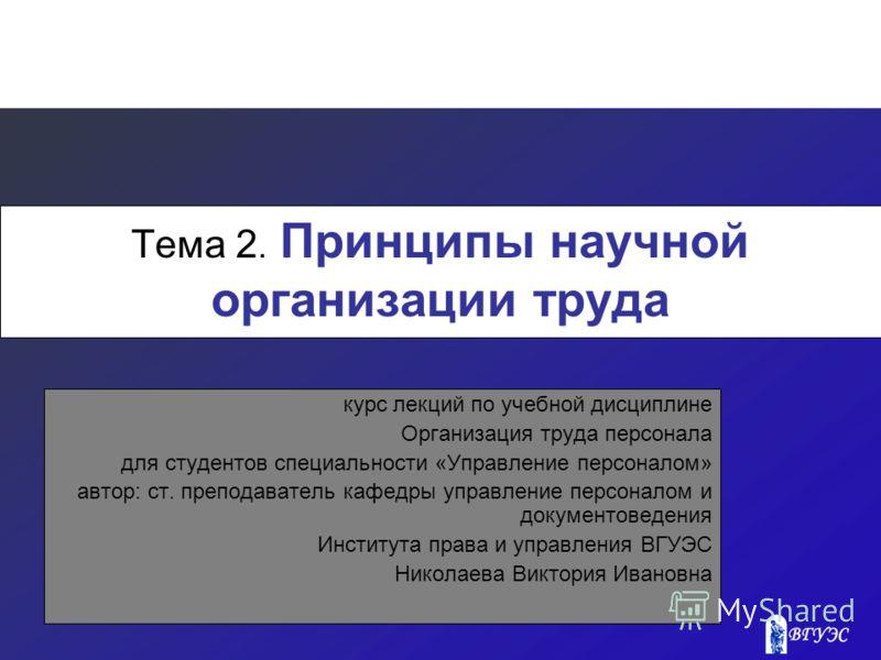 Управление Персоналом Организации Учебник Под Ред А.я Кибанова 2013