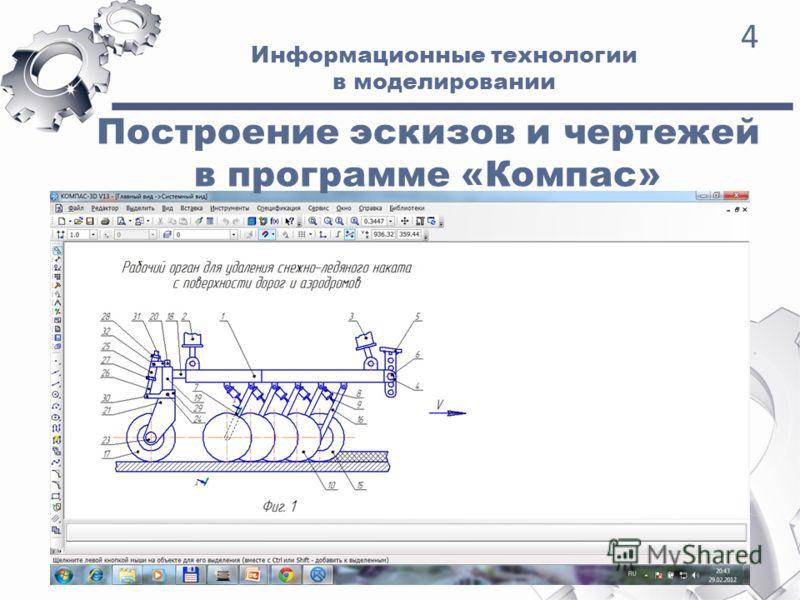 Информационные технологии в моделировании 4 Построение эскизов и чертежей в программе «Компас»