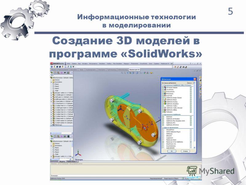 Информационные технологии в моделировании 5 Создание 3D моделей в программе «SolidWorks»