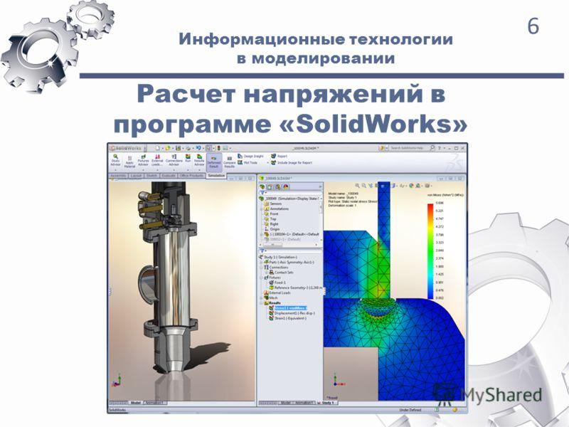 Информационные технологии в моделировании 6 Расчет напряжений в программе «SolidWorks»