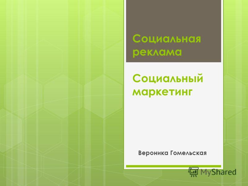 Социальная реклама Социальный маркетинг Вероника Гомельская