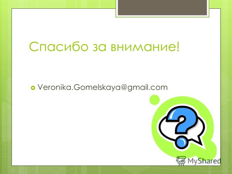 Спасибо за внимание! Veronika.Gomelskaya@gmail.com