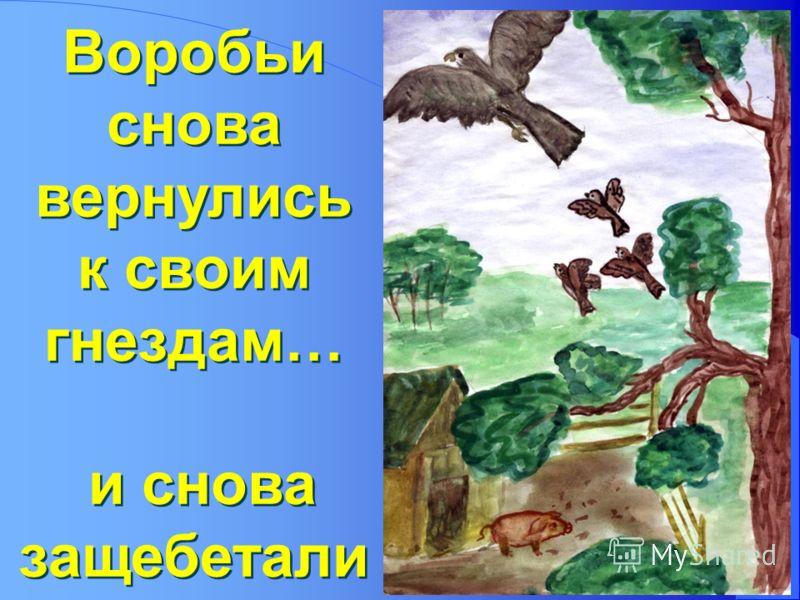 Воробьи снова вернулись к своим гнездам… и снова защебетали Воробьи снова вернулись к своим гнездам… и снова защебетали