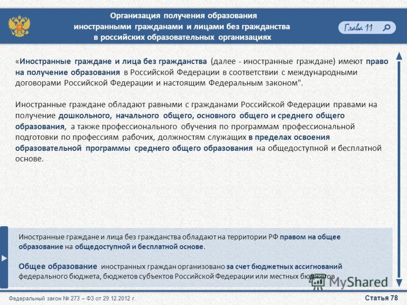 « Иностранные граждане и лица без гражданства (далее - иностранные граждане) имеют право на получение образования в Российской Федерации в соответствии с международными договорами Российской Федерации и настоящим Федеральным законом