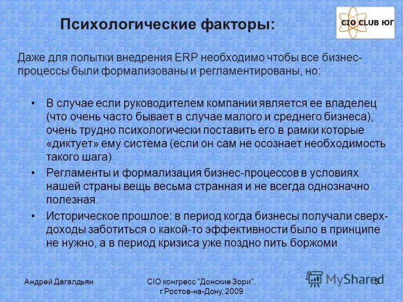 Андрей ДагалдьянСIO конгресс