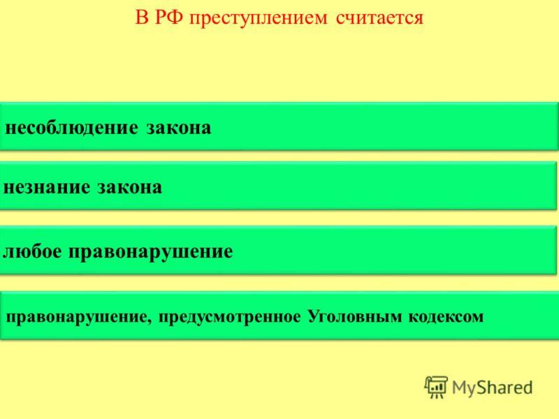 В РФ преступлением считается несоблюдение закона незнание закона любое правонарушение правонарушение, предусмотренное Уголовным кодексом