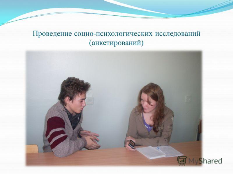 Проведение социо-психологических исследований (анкетирований)