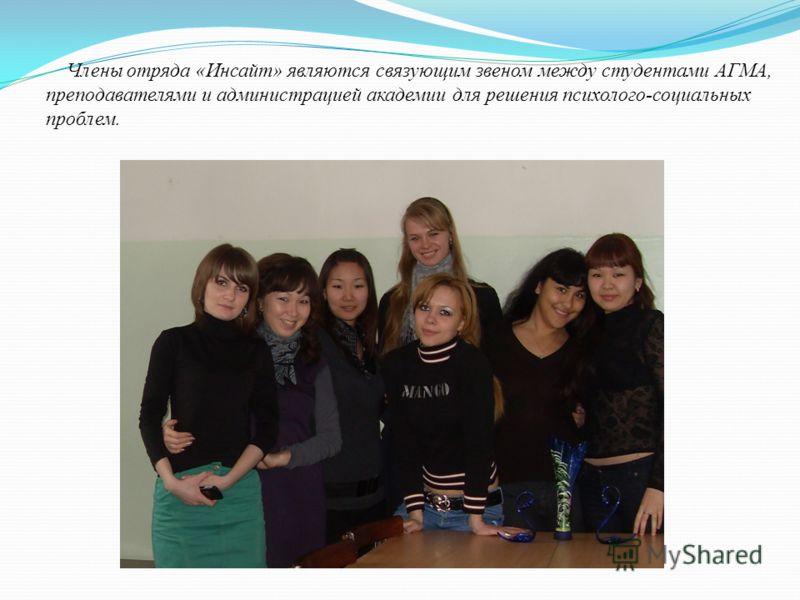 Члены отряда «Инсайт» являются связующим звеном между студентами АГМА, преподавателями и администрацией академии для решения психолого-социальных проблем.