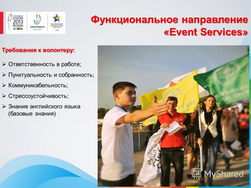 Функциональное направление «Event Services» Требования к волонтеру: Ответственность в работе; Пунктуальность и собранность; Коммуникабельность; Стрессоустойчивость; Знание английского языка (базовые знания)