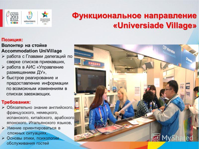 Функциональное направление «Universiade Village» Позиция: Позиция: Волонтер на стойке Accommodation UniVillage работа с Главами делегаций по сверке списков приехавших, работа в АИС «Управление размещением ДУ», быстрое реагирование и предоставление ин
