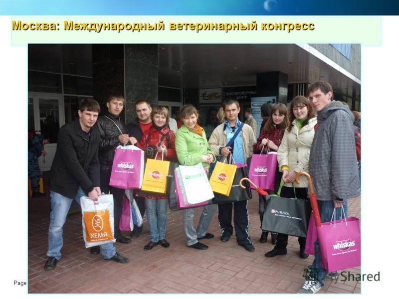 Page 13 Москва: Международный ветеринарный конгресс