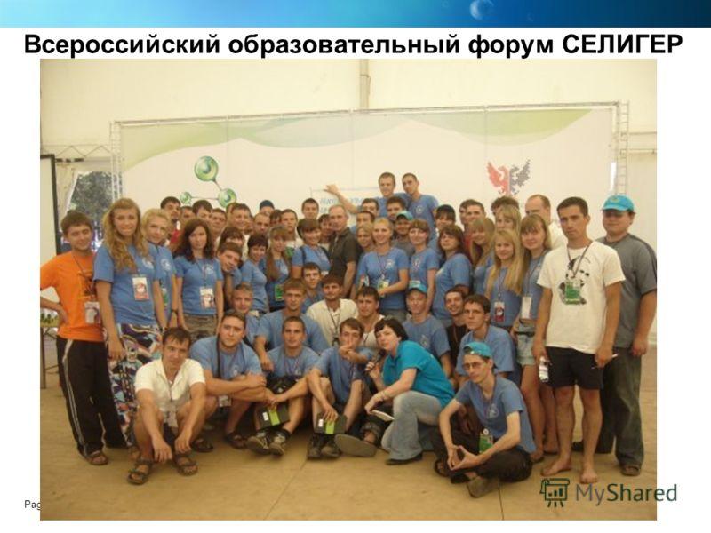Page 14 Всероссийский образовательный форум СЕЛИГЕР