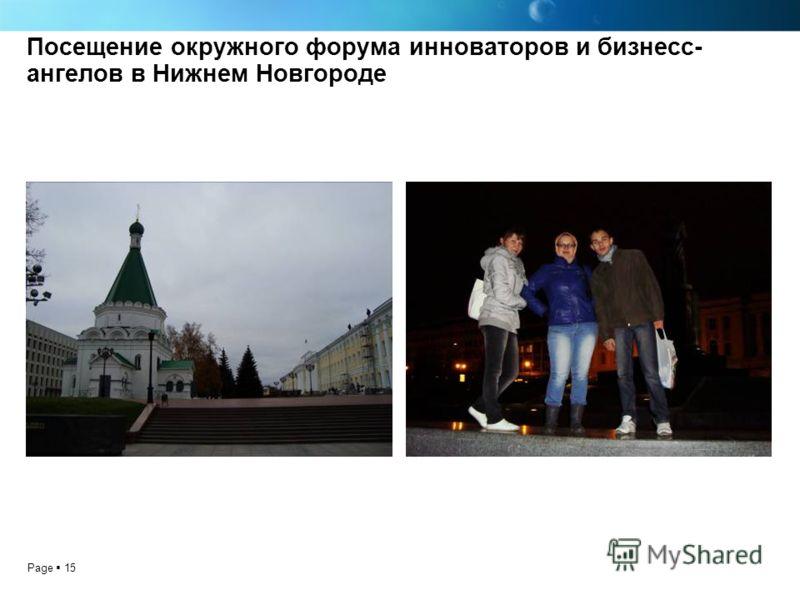 Page 15 Посещение окружного форума инноваторов и бизнесс- ангелов в Нижнем Новгороде