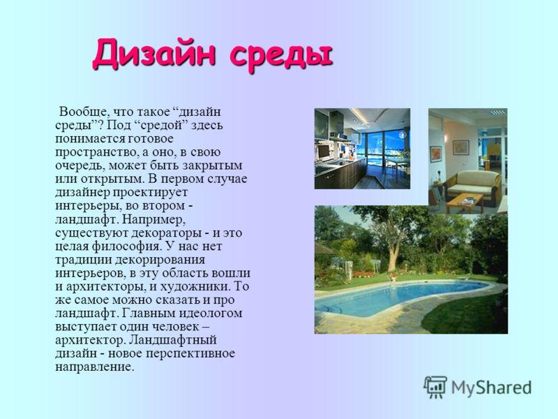 Дизайн класса презентация