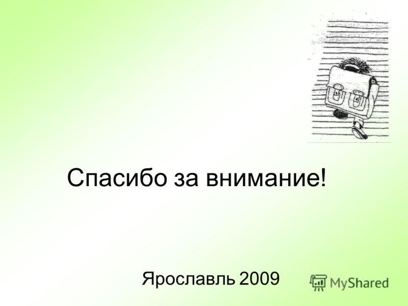 Спасибо за внимание! Ярославль 2009