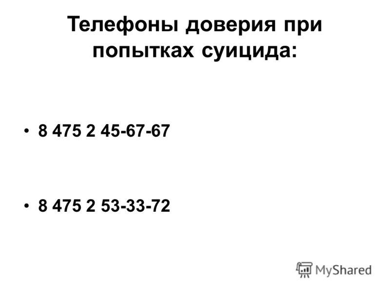 Телефоны доверия при попытках суицида: 8 475 2 45-67-67 8 475 2 53-33-72