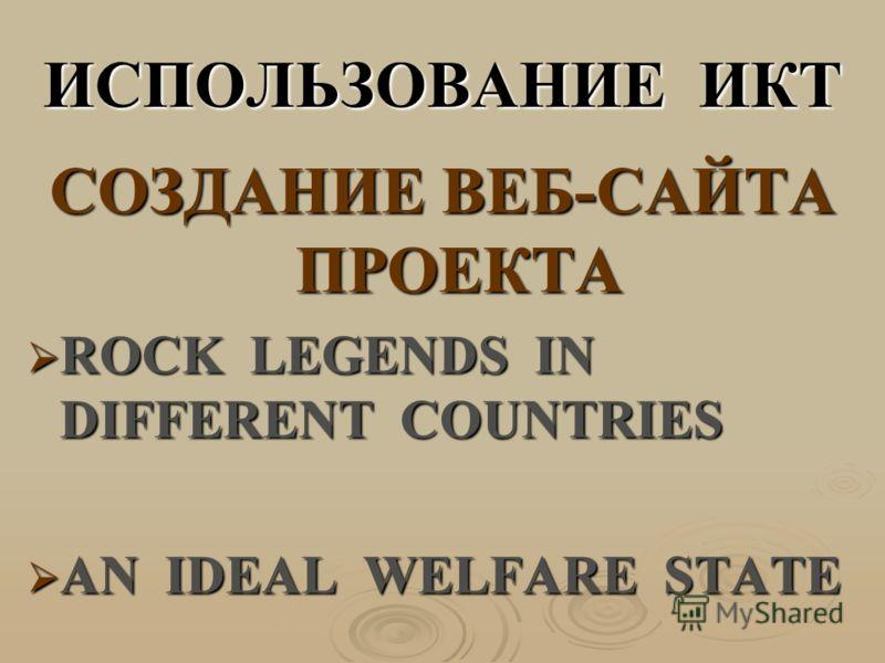 ИСПОЛЬЗОВАНИЕ ИКТ СОЗДАНИЕ ВЕБ-САЙТА ПРОЕКТА ROCK LEGENDS IN DIFFERENT COUNTRIES AN IDEAL WELFARE STATE